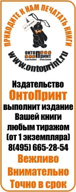 Издательство «Онтопринт»